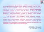 Позиция СРО о полномочиях кадастрового инженера на подтверждение существования границ 15 и более лет