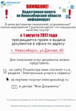 Кадастровая палата по Новосибирской области информирует о закрытии офиса приема-выдачи документов