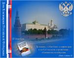 ФАС достойно поздравила кадастровое сообщество с Днем Конституции России!