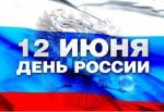 С праздником, с Днем России!