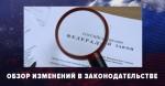 Об изменениях законодательства РФ в области геодезии и картографии, кадастровых отношений в октябре — ноябре 2020 г.