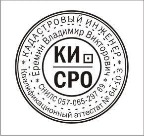 образец печати кадастрового инженера после 01.07.2016 img-1